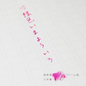 Kyo No Oto Imayouiro Ink
