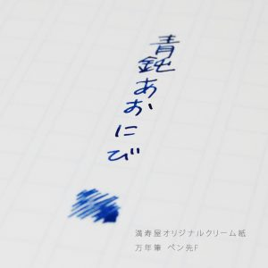 Kyo No Oto Aonibi Ink