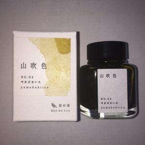 Kyo No Oto Yamabukilro Ink